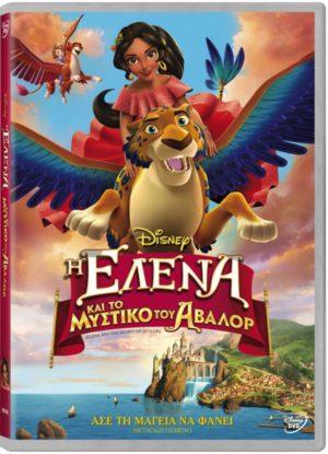 DVD Η Έλενα & Το Μυστικό Του Άβαλορ (23781)
