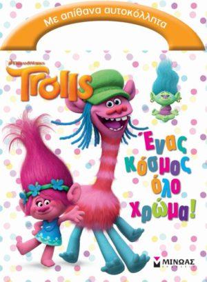 Ένας Κόσμος Όλο Χρώμα-Trolls (76117)