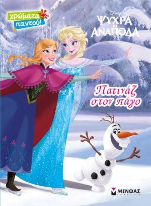 Πατινάζ Στον Πάγο-Frozen (60694)