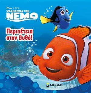 Περιπέτεια Στον Βυθό-Nemo (60707)