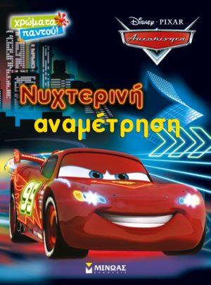Νυχτερινή Αναμέτρηση-Cars (60680)