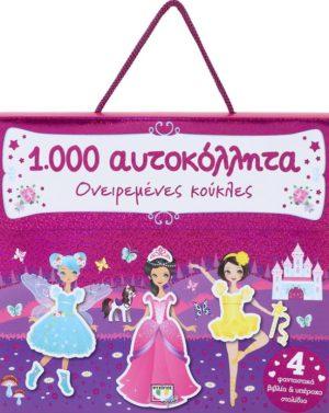 Ονειρεμένες Κούκλες-1000 Αυτοκόλλητα (19071)