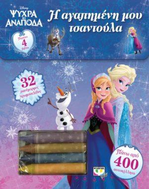 Η Αγαπημένη Μου Τσαντούλα-Frozen (18008)
