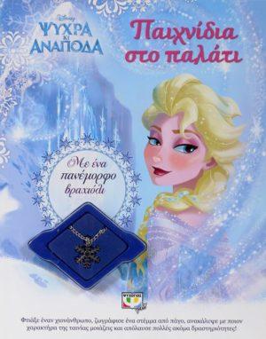 Παιχνίδια Στο Παλάτι-Frozen (18054)
