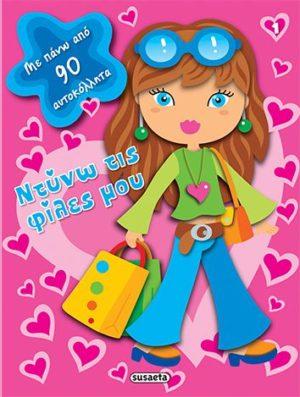 Ντύνω Τις Φίλες Μου Νο1 Ροζ (G-5011-1)