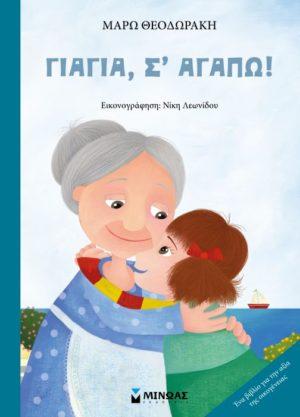 Γιαγιά Σ'αγαπώ (14190)