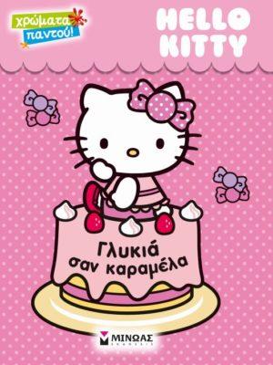 Γλυκιά Σαν Καραμέλα-Hello Kitty (77007)