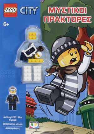 Μυστικοί Πράκτορες-LEGO City (17624)
