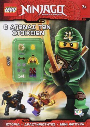 Ο Αγώνας Των Στοιχείων-LEGO Ninjago (17630)