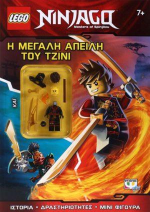 Η Μεγάλη Απειλή Του Τζίνι-LEGO Ninjago (19030)