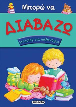 Ιστορίες Για Καληνύχτα-Μπορώ Να Διαβάζω Νο2 (G-077-2)