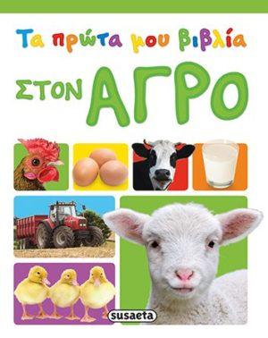 Αγρός-Τα Πρώτα Μου Βιβλία Νο1 (G-721-1)