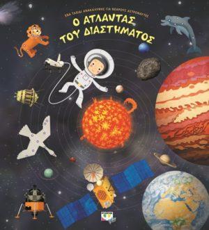 Ο Άτλαντας Του Διαστήματος (17032)