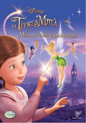 DVD Η Τίνκερμπελ & Η Μεγάλη Νεραϊδοδιάσωση (6686)