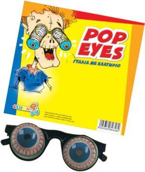 Γυαλιά Ελατήριο (80348)