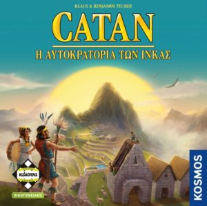 Kaissa Επιτραπέζιο Catan-Η Αυτοκρατορία Των Ίνκας (KA112721)