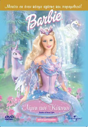 DVD Barbie Στην Λίμνη Των Κύκνων (8481)