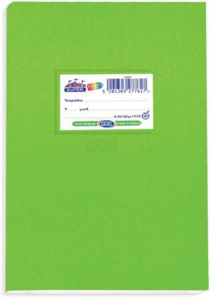 Skag Τετράδιο Super Neon Λαχανί 17x25 50 Φύλλων 80gr. - 1Τμχ (277617)