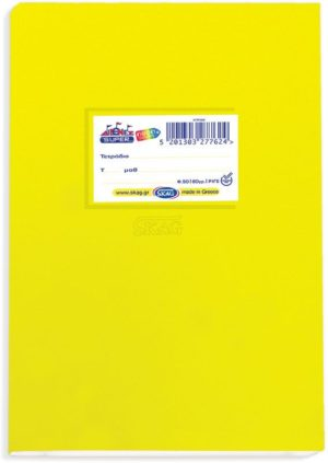 Skag Τετράδιο Super Neon Κίτρινο 17x25 50 Φύλλων 80gr. - 1Τμχ (277624)