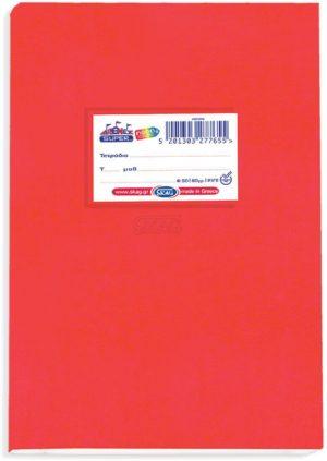Skag Τετράδιο Super Neon Κόκκινο 17x25 50 Φύλλων 80gr. - 1Τμχ (277655)