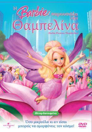 DVD Η Barbie Παρουσιάζει Την Θαμπελίνα (9281)