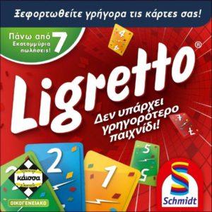 Kaissa Επιτραπέζιο Ligretto (KA113063)