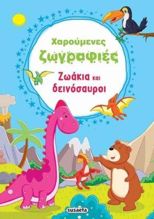 Ζωάκια Και Δεινόσαυροι - Χαρούμενες Ζωγραφιές No1 (1701)