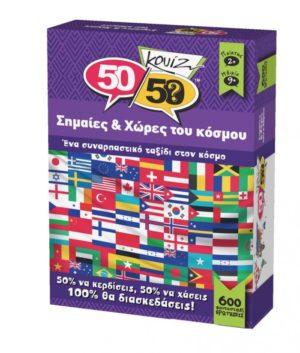 50/50 Κουίζ-Σημαίες & Χώρες Του Κόσμου (505005)