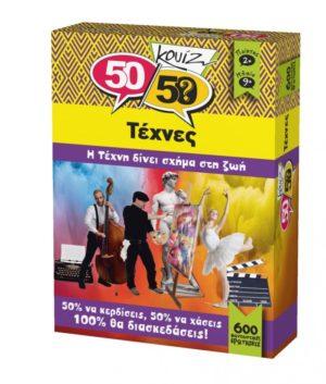 50/50 Κουίζ-Τέχνες (505007)