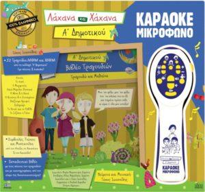 Ιδέα Λάχανα & Χάχανα - Μικρόφωνο Karaoke Α' Δημοτικού (18201)