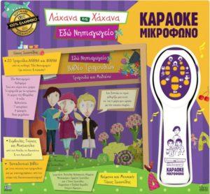 Ιδέα Λάχανα & Χάχανα - Μικρόφωνο Karaoke Εδώ Νηπιαγωγείο (18200)