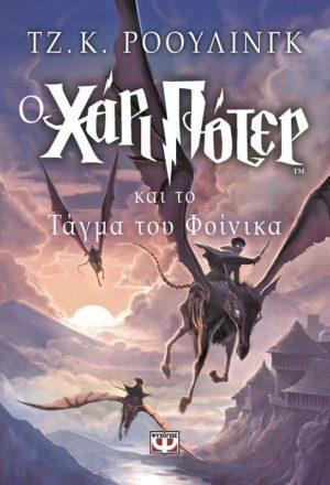 Ο Χάρι Πότερ Και Το Τάγμα Του Φοίνικα (02391)