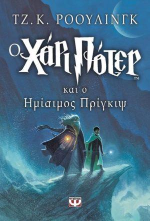 Ο Χάρι Πότερ Και Ο Ημίαιμος Πρίγκιψ (04311)