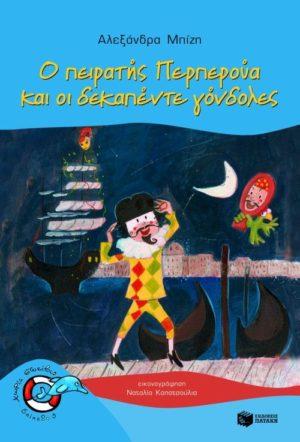 Ο Πειρατής Περπερούα Και Οι Δεκαπέντε Γόνδολες (06932)