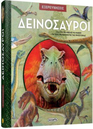 Δεινόσαυροι - Εξερευνήσεις No 1 (1666)