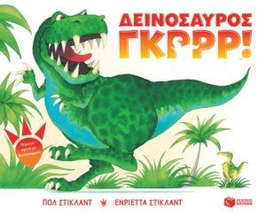 Δεινόσαυρος Γκρρρ (11429)