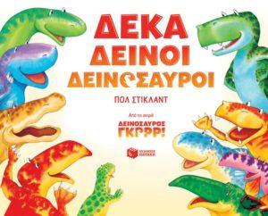 Δέκα Δεινοί Δεινόσαυροι (11430)