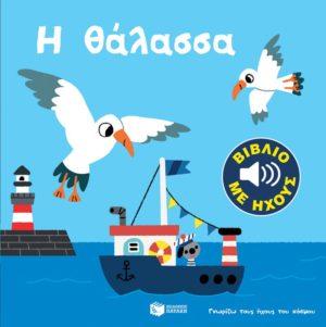 Η Θάλασσα - Γνωρίζω Τους Ήχους Του Κόσμου (12326)