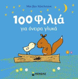 100 Φιλιά Για Όνειρα Γλυκά (14256)