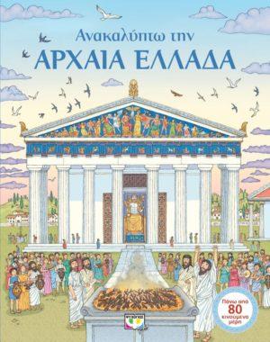 Ανακαλύπτω Την Αρχαία Ελλάδα (23736)