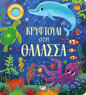 Κρυφτούλι Στη Θάλασσα (23863)