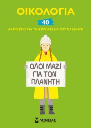 40 Ακτιβιστές (01169)