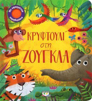 Κρυφτούλι Στη Ζούγκλα (23725)