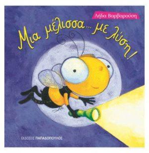 Μια Μέλισσα... Με Λύση! (12492)